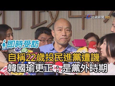 自稱22歲投民進黨遭譏 韓國瑜更正:是黨外時期【即時受訪】