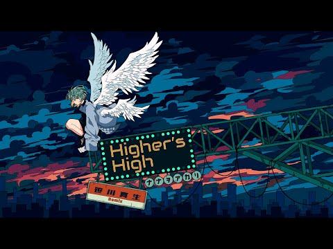 Higher's High (笹川真生 Remix) (short ver.) / ナナヲアカリ