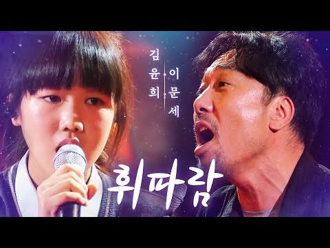 '판듀' 시즌1의 진짜 마지막 무대 이문세·코스모스 '휘파람' 《Fantastic Duo》판타스틱 듀오 EP30