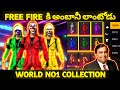 ambani bhai collection in free fire||Top No 1 free fire collection in world||Ambani bhai collection