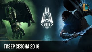 Тизер сезона 2019 | League of Legends