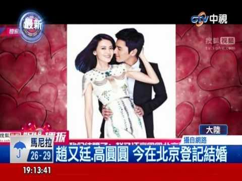 【中視新聞】趙又廷.高圓圓 北京登記結婚
