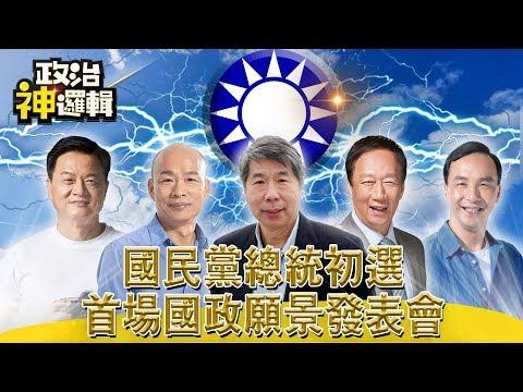 國民黨總統初選 首場國政願景發表會《政治神邏輯》2019.06.25