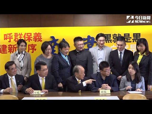 直播/新黨公布不分區立委記者會 邱毅排第一