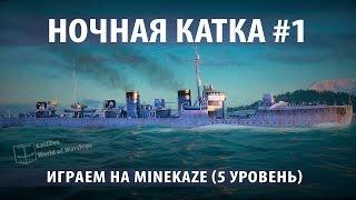 Играю на Minekaze - японский эсминец 5 уровня. Ночная катка #1