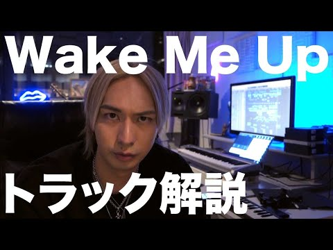 【Wake Me Up / Avicii】トラック解説 ~iamSHUM MasterClass~