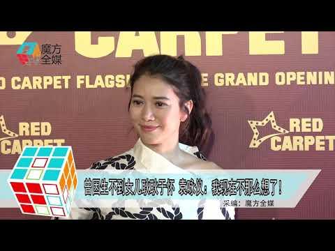 2019-05-11 曾因生不到女兒耿耿於懷 袁詠儀:我現在不那麼想了!