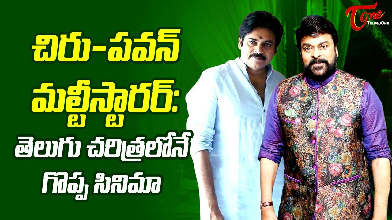 Chiranjeevi, Pawan Kalyan Film To Be Biggest In Telugu #Film