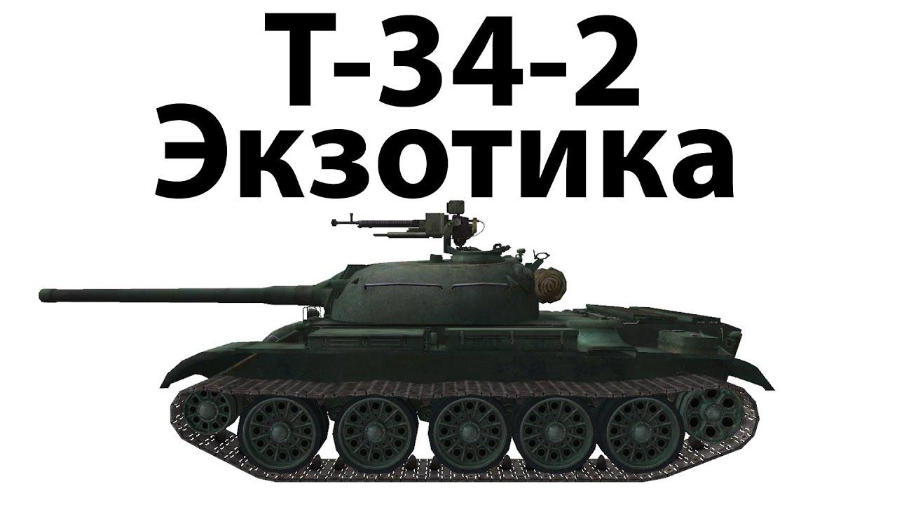 T-34-2 - Экзотика