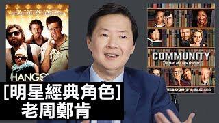「老周」鄭肯(Ken Jeong)在《醉後大丈夫》的裸體演出是自己要求的! 明星的經典角色 GQ