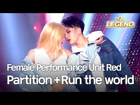 Female Performance Unit Red - Partition + Run the world (Original: Beyoncé) [The Unit/2018.02.01]
