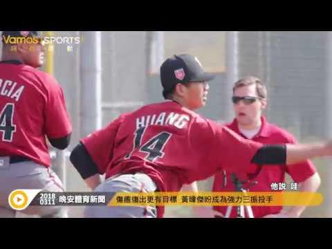 棒球》傷癒復出更有目標 黃暐傑盼成為強力三振型投手