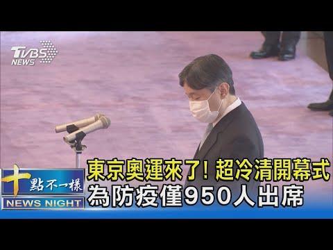 東京奧運來了! 超冷清開幕式 為防疫僅950人出席|十點不一樣20210723