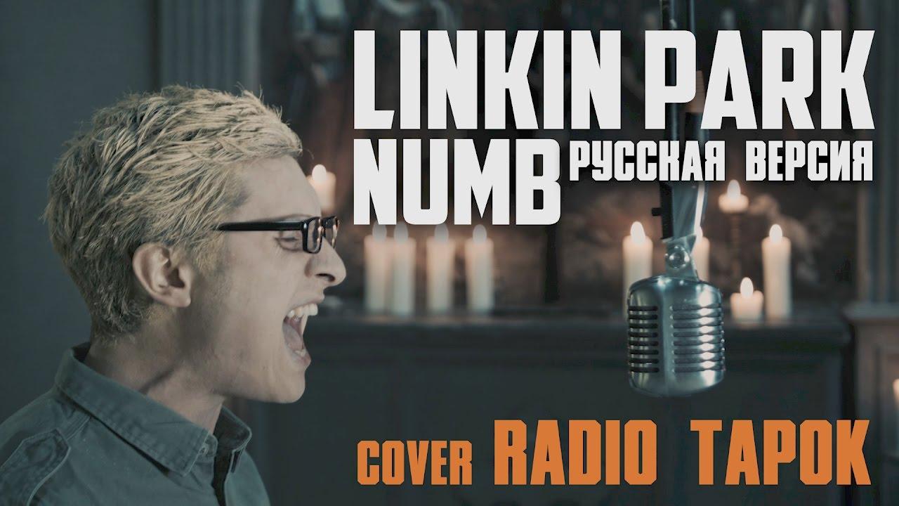 Radio Tapok - Numb (Linkin Park На Русском)