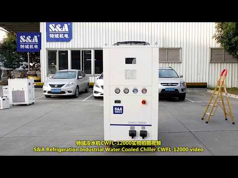 S&A Refrigeration Industrial Water Cooled Chiller CWFL-12000 video