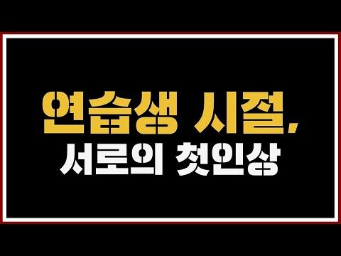 레드벨벳 (Red Velvet) - 연습생 시절, 서로의 첫인상