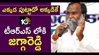 Jagga Reddy Likely To Join TRS..