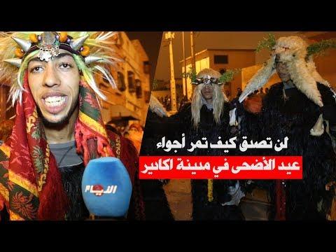 لن تصدق كيف تمر أجواء عيد الأضحى في مدينة اكادير