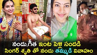 Singer Sruthi and Nandu brother Jayanth wedding celebratio..