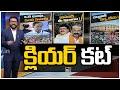 Dalit Bandhu Scheme Launch | Bandi Sanjay Vs Mynampally | Parliament Session | Clear Cut | 10TV News