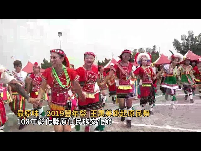 影/最「原」味2019豐年祭 王惠美跳起原民舞