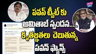 Watch: Amitabh Bachchan Reply To Pawan Kalyan Tweet..