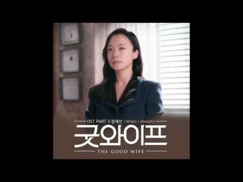 [굿와이프 OST Part 3] 장재인 (Jang Jane) - When I Dream