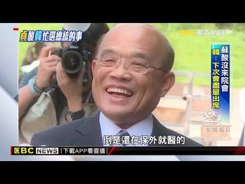 看韓國瑜聲明! 蘇揆酸:忙選舉沒來過一次院會