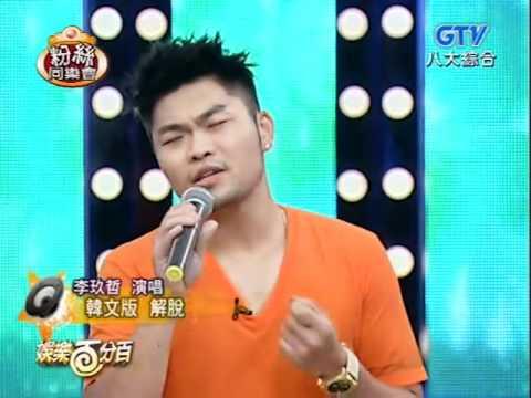 李玖哲 - 解脫 (韓文版) @ 2010-09-23 娛樂百分百.rmvb