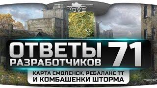 Ответы Разработчиков #71. Карта Смоленск, ребаланс ТТ и комбашенки Шторма.