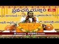 అమ్మవారు అందుకే అందరికంటే ముందుగా పూజింపబడుతుంది  | Mookapanchasathi | Bhakthi TV - 23:34 min - News - Video