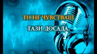 КОНТРОЛ - НАЙ ЩАСТЛИВИЯ ДЕН - KARAOKE С ВОКАЛИ