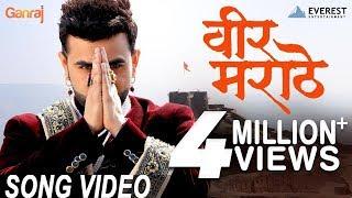 Veer Marathe Song Video | Marathi Songs 2017 | Shreyash Jadhav (The King JD) | मराठी गाणी