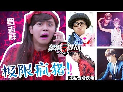 《极限挑战II》罗志祥搞笑片段大放送| 变三傻扮女装 哪一款疯猪是你的菜?【东方卫视官方超清】