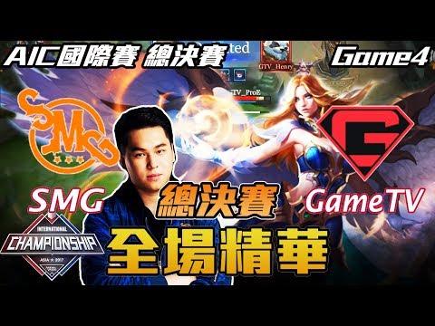 【傳說對決】SMG vs GameTV 總決賽!Hanzo首度在AIC拿出蘿兒!Game4 全場精華 | 2017 AIC國際賽 總決賽
