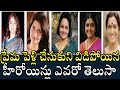 Tollywood Heroines Love Marriages And Divorces | Amala Paul | Celebrity News | News Mantra