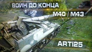 M40 / M43 - Воин до конца. Arti25