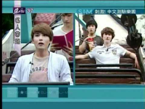 [Full] 111023 名人帶路 刺激! 中文測驗樂園 完整版 - Super Junior M