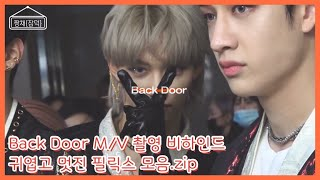 Back Door M/V 촬영 비하인드 귀엽고 멋진 필릭스 모음.zip | 스트레이키즈 입덕 영상 #2 💖