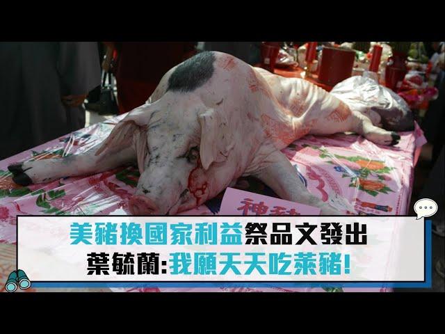 【有影】萊豬若換得國家利益 葉毓蘭祭品文:我願天天吃萊豬