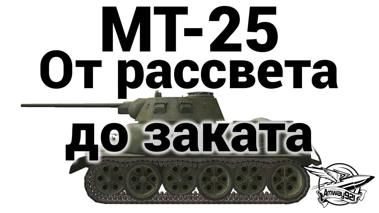 МТ-25 - От рассвета до заката