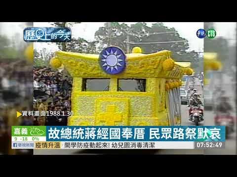 【歷史上的今天】故總統蔣經國奉厝 民眾沿途致哀 | 華視新聞 20200130