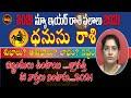 2021 Dhanu Rasi | 2021 Rasi Phalitalu Telugu  | 2021 ధనురాశి | Sagittarius 2021 | 2021Rasi Palan