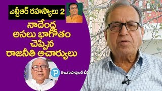 Prof Haragopal explains why Nadendla dethroned NTR..