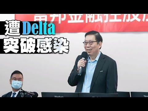 富邦金董座蔡明興最新病況曝 遭Delta突破性感染!隔離治療中 | 台灣新聞 Taiwan 蘋果新聞網