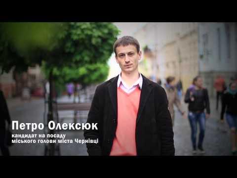 Прийди і проголосуй! Петро Олексюк