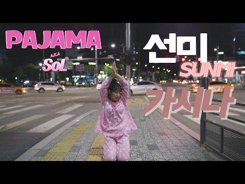 [파자마솔] 선미(SUNMI) - 가시나 CoverDance