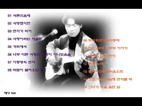 김광석 베스트 모음 15곡