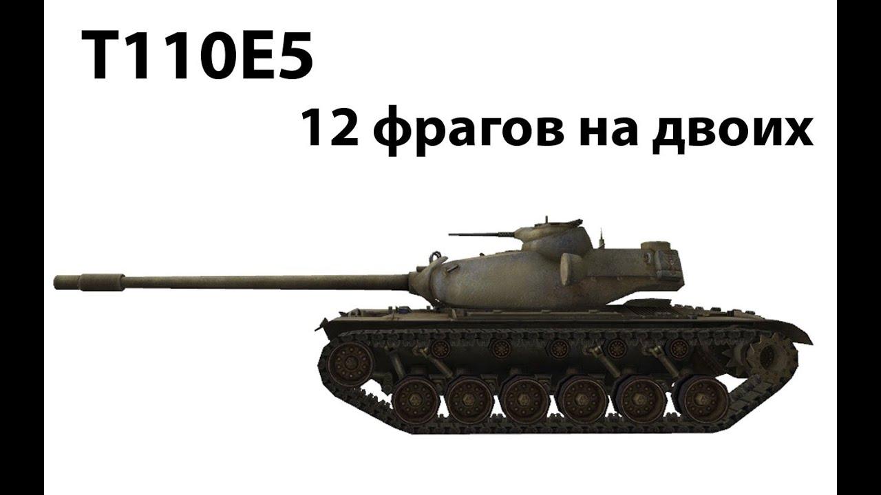 T110E5 - 12 фрагов на двоих