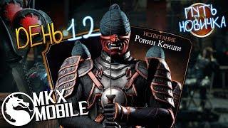 КАК ПРОЙТИ ИСПЫТАНИЕ РОНИН КЕНШИ в Mortal Kombat X Mobile | ПУТЬ НОВИЧКА #13